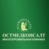 Клиника «ОстМедКонсалт»