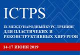 ICTPS-2019